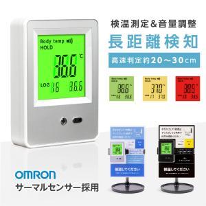 1000円OFF ポイント5倍UP 電子検温計 オムロン社 センサー搭載 卓上型 壁掛け 高速検知 体表温度検知器 発熱検知 検温スタンド xgd-1 topkanban