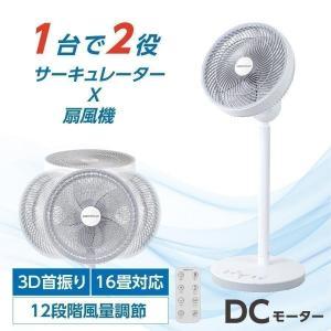 【あすつく】1年保証 扇風機 サーキュレーター 12段階風量調節 リモコン式 リビング扇風機 DCモーター xr-12dc|topkanban