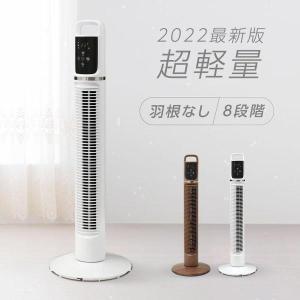 【あすつく】【2021年新商品】1年保証 扇風機 8段階風量調節 DCモーター 羽なし DC扇風機 縦型 スリム扇風機 省エネ 静音 首振りxr-drtf11|topkanban