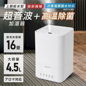 [あすつく] 超音波加湿器 4.5L 最大16畳の対応面積 アロマオイル使用可能 タイマー付き リモコン付き 35dB静音 送料無料 1年保証 xr-k305|topkanban