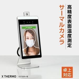 補助金対象 非接触型 検温器 1年保証 温度検知カメラ 卓上型 温度センサー搭載 瞬間検知 マスク付け検温 xthermo-c topkanban