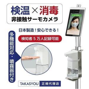 5倍POINT 正規新品 TAKASYOU 50000人記録可能 体表温測定 発熱検知 体温測定 AI顔認証 サーモカメラ 消毒温度測定一体機 xthermo-cp2v-plus topkanban