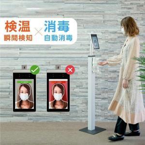 5万人記録可能 1年保証 非接触体温測定器 発熱検知 体温測定 AI顔認証 サーモカメラ 消毒温度測定一体機 スタンド付き xthermo-cq3-plus topkanban