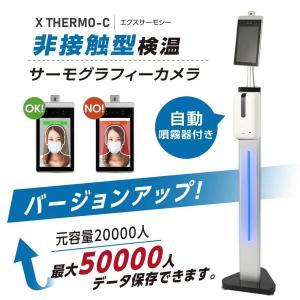 緊急値引き 5倍ポイント 記録可能 サマルカメラ 顔認識 サーマルカメラ 温度センサー 消毒温度測定一体機 助成金対象 xthermo-ct3v-plus topkanban