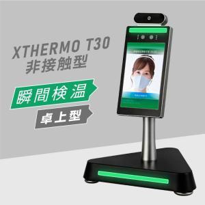 【赤字覚悟!大幅値下げ】AI顔認識温度検知カメラ 検温器 検温カメラ 卓上型 非接触型 AI温度センサー搭載(xthermo-t30-1000ml3) topkanban