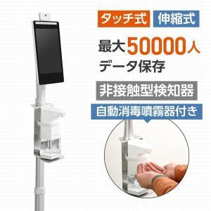 POINT5倍UP 正規新品 TAKASYOU 体表温検知カメラ 自動消毒噴霧器 タッチ式 5万人記録可能 スタンド付き 検温カメラ xthermo-zp2v-plus-1000ml3 topkanban