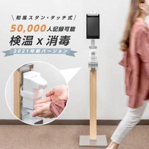 令和3年最新型 50000人記録可能 タッチ式 体表温検知器 瞬間測定 ai顔認識 検温カメラ ディスペンサー サーマルカメラ xthermo-zq2-plus topkanban