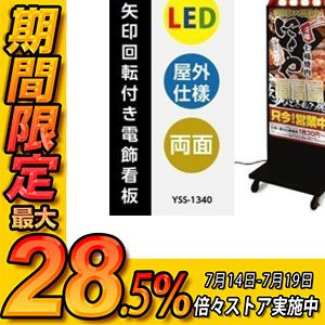 【送料無料】LED矢印電飾看板 W570*H1340mm 矢印付き電飾スタンド 照明付き看板 内照式 LED矢印回転付き 屋外用 (貼り込み式) YSS-1340【法人名義:代引可】 topkanban