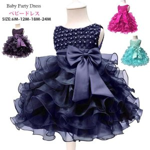 8c0ab0208ae53 ベビー ドレス ビジュードレス 結婚式 フォーマル リングガール お宮参ベビードレス チュールスカートドレス 赤ちゃん 発表会