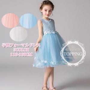 ピンク/ブルー即納!子供ドレス ワンピース ドレス キッズ用 ロング フォーマルドレス リボンドレス...