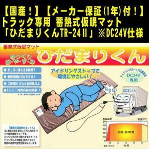蓄熱(充電)式仮眠マット [ひだまりくん(TR24-II)] ※24V専用