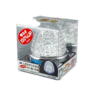 JB 激光LEDマーカーランプ 1個 ●12/24V共用 [完全防水]※当店最高クラスの明るさ!