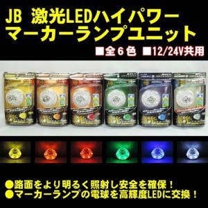 JB 激光LEDハイパワーマーカーランプユニット 1個 ※全6色 [12V/24V共用][61413...