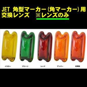 JET 角型マーカーランプ(角マーカー)用レンズ...の商品画像