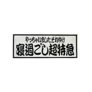 トップロード仙台 カッティングシール 寝過ごし超特急[勘亭流] 1枚(110×300mm)