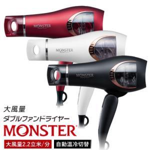 モンスター ダブルファンドライヤー KHD-W740 KOIZUMI コイズミ 小泉成器 Monst...