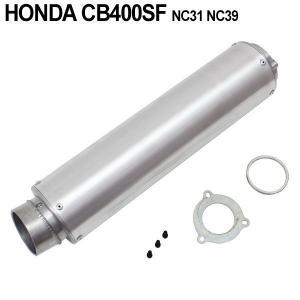 CB400SF NC31 NC39 アルミ サイレンサー マフラー ホンダ CB400 スーパーフォア 純正交換用 ボルトオン ガスケット付き スーフォア NC31 NC39|topsense