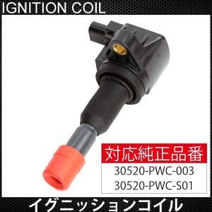 ホンダ モビリオ GB1 L15A VTEC イグニッションコイル 点火コイル ダイレクトイグニッションコイル 30520-PWC-003 30520-PWC-S01 新品|topsense