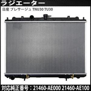 プレサージュ TNU30 TU30 ラジエーター ラジエター 日産 AT車 純正互換部品 新品|topsense