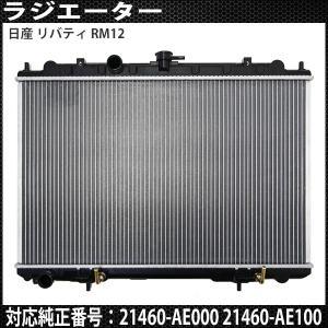 リバティ RM12 ラジエーター ラジエター TA-RM12 UA-RM12 日産 AT車 純正互換部品 新品 topsense