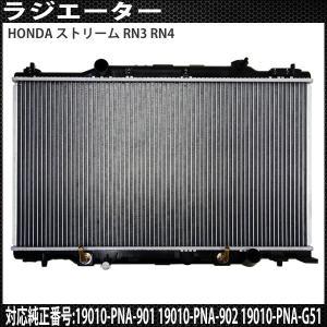 ストリーム RN3 RN4 ラジエーター ラジエター ホンダ HONDA STREAM AT車 純正互換部品 新品 topsense