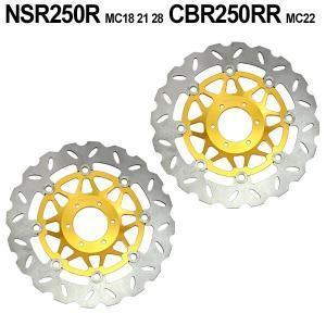 NSR250R MC18 21 28 CBR250RR MC22 フロント ウエイブ ディスク|topsense