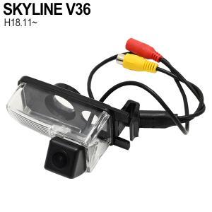 スカイライン V36 CCD バックカメラ ガイドライン 鏡像 広角170|topsense