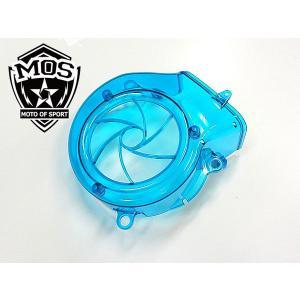 MOS シグナスX BW'S125 ライトブルー シュラウド ファン カバー topsense