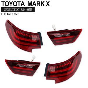 テールランプ LED ファイバー トヨタ マークX GRX130 中期 レッド TOYOTA マークX 130|topsense