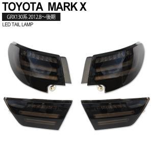 マークX 130 後期 LED テールランプ スモーク LEDファイバー テール マークX GRX130 後期 130系 後期 トヨタ マークX TOYOTA マークX|topsense