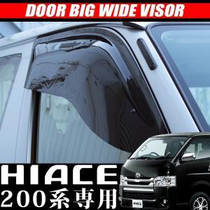 ハイエース 200系 1型 2型 3型 4型 5型 スモーク ワイドドアバイザー フロント 左右セット 外装 カスタムパーツ TOYOTA HIACE 前期 標準 ワイド|topsense