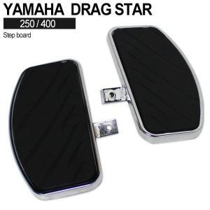 ドラッグスター 400 250 ステップボード YAMAHA DragStar400 フットボード ...