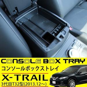日産 新型 エクストレイル T32 NT32 センターコンソール ボックス 収納 トレイ アームレスト トレー X-TRAIL カスタム パーツ アクセサリー 小物入れ|topsense