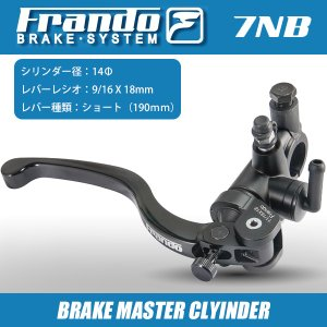 FRANDO 7NB ラジアルポンプ マスターシリンダー 14mm ブレーキ側  14Φショートレバー ハードアルマイト|topsense