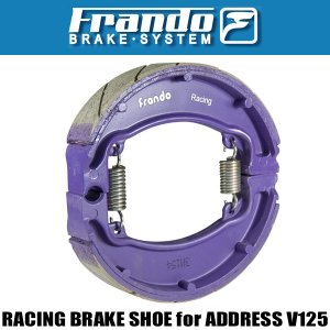 FRANDO アドレス V125 リア ブレーキシュー セラミック レーシングブレーキシュー address スズキ アドレス v125|topsense