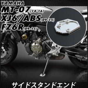 YAMAHA MT-07 XJ6 FZ6R サイドスタンド エンド スタンドプレート エンドガード サイドステップ スタンドホルダー CNC|topsense