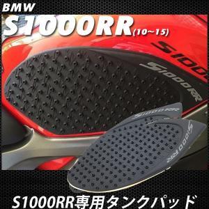 BMW S1000RR 10-14 ニーグリップパッド タンクパッド タンクプロテクター ニーグリップラバー タンクパット タンクガード ニーグリッパー|topsense