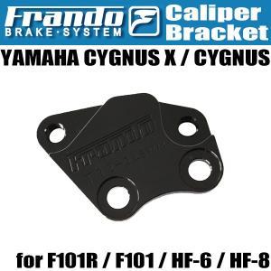 Frando HF-6 HF-8 シグナスX キャリパーサポート 245mmローター用 SE12J 純正ローター対応 カスタム パーツ フランドブレーキシステム キャリパサポート HF6 HF8|topsense