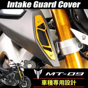 YAMAHA MT-09 エアインテークカバー エアインテークガード エアダクト プロテクター ゴールド MT09 カスタムパーツ 外装パーツ MT-09 カスタム|topsense