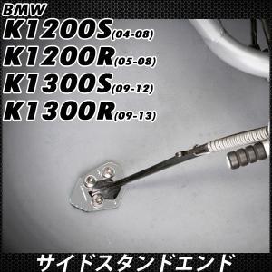 BMW K1200S K1200R K1300S K1300R スタンドエンド サイドスタンド エンド スタンドプレート  アルミ削り出し アルマイト シルバー|topsense