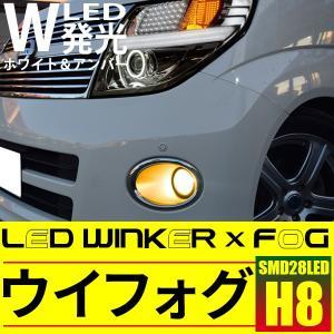 LEDフォグ H8 2色発光 ウインカーターンフォグ ウイフォグ ツインカラー フォグランプ 32W LEDバルブ デイライト フォグ ホワイト アンバー 黄 イエロー|topsense