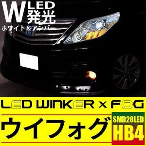 LEDフォグ HB4 2色発光 ウインカーターンフォグ ウイフォグ ツインカラー フォグランプ 32W LEDバルブ デイライト フォグ ホワイト アンバー 黄 イエロー|topsense