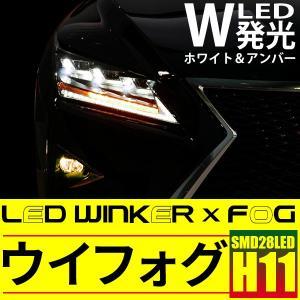 LEDフォグ H11 2色発光 ウインカーターンフォグ ウイフォグ ツインカラー フォグランプ 32W LEDバルブ デイライト フォグ ホワイト アンバー 黄 イエロー|topsense