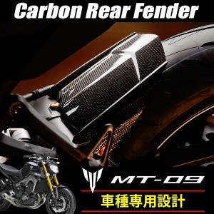 MOS ヤマハ MT-09 トレーサー XSR900 カーボン リアフェンダー マッドガード 泥除け MT09 カスタム パーツ 台湾製 MOS|topsense
