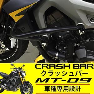 ヤマハ MT-09 トレーサー XSR900 エンジンガード フレームガード エンジンプロテクター クラッシュガード MT09 カスタム パーツ|topsense