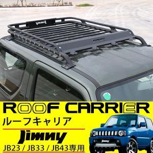 ジムニー JB23 JB33 JB43 専用 ルーフキャリア 4脚 外装 カスタムパーツ アウトドア レジャー アクセサリー キャリアベース ベースラック カーキャリア topsense