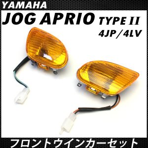 アプリオ タイプ2 フロント ウインカー セット 4LV 4JP バルブ付 純正互換 ウィンカーランプ 左右セット ウインカー アッセン|topsense