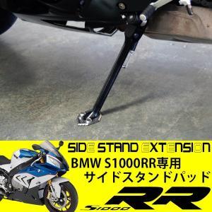 BMW S1000RR サイドスタンドエンド パッド アルミ合金製 純正適合 シルバー アクセサリー K46 カスタムパーツ|topsense