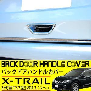 日産 エクストレイル T32 ハッチ バック ドア ハンドル カバー リング ベゼル ガーニッシュ 外装 ドアノブ 純正適合 メッキ カスタムパーツ|topsense
