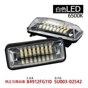 スバル トヨタ 86 ZN6 LED ライセンスランプ 2個セット 6500K 白色 ライト インプ...